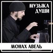 Музыка Души di Монах Авель