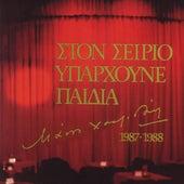 Sto Sirio Iparhoune Pedia [Στο Σείριο Υπάρχουνε Παιδιά] von Manos Hadjidakis (Μάνος Χατζιδάκις)