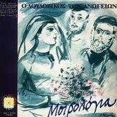 Mirologia [Μοιρολόγια] de Loudovikos Ton Anogion (Λουδοβίκος Των Ανωγείων)
