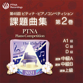 Required Repertoire for the 45th PTNA Piano Competition 2021, Vol. 2 by Various Artists