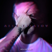 Всё и обо всем by Alex Filatov