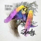 Песни Птицы Гамаюн de Andy