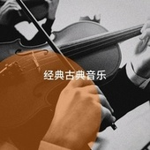 经典古典音乐 by Classical Music For Genius Babies, Classical Study Music Ensemble, Mozart Lullabies Baby Lullaby