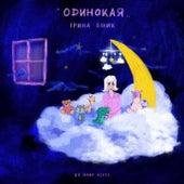 Одинокая de Ирина Билык