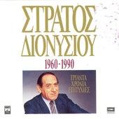 1960-1990 Triada Hronia Epitihies [1960-1990 Τριάντα Χρόνια Επιτυχίες] von Stratos Dionisiou (Στράτος Διονυσίου)