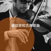 最佳放松古典歌曲 de Piano: Classical Relaxation, Classical Music Songs, Best Classical Songs