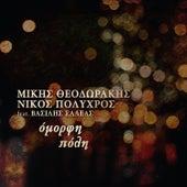 Omorfi Poli by Nikos Polychros