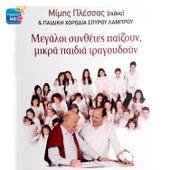 Megali Sinthetes Pezoun, Mikra Pedia Tragoudoun von Spiros Lambrou