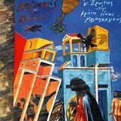 O Erotas Stin Kriti Ine Melagholikos [Ο Έρωτας Στην Κρήτη Είναι Μελαγχολικός] de Loudovikos Ton Anogion (Λουδοβίκος Των Ανωγείων)