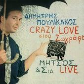 Crazy Love Stou Zografou by Dimitris Poulikakos (Δημήτρης Πουλικάκος)