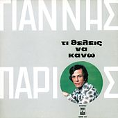 Ti Thelis Na Kano [Τι Θέλεις Να Κάνω] von Yannis Parios (Γιάννης Πάριος)