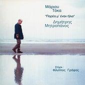 Parea M' Enan Ilio [Παρέα Μ' Έναν Ήλιο] von Dimitris Mitropanos (Δημήτρης Μητροπάνος)