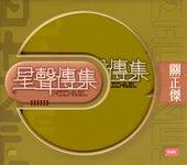 EMI Xing Xing Chuan Ji Zi Michael Kwan de Michael Kwan