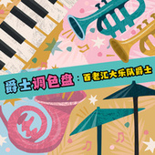 爵士調色盤: 百老匯大樂隊爵士 von 群星
