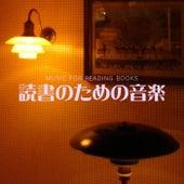 読書のための音楽・・・MUSIC FOR READING BOOKS by Various Artists