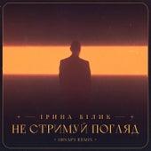 Не стримуй погляд (Shnaps Remix) de Ирина Билык