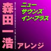 New Sounds In Brass Kazuhiro Morita Arranged de Various Artists