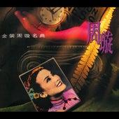 Jin Zhuang Zhou Xuan Ming Dian de Xuan Zhou