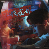 LMLY de Jackson Wang