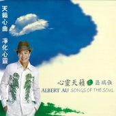 Qu Rui Qiang Xin Ling Tian Lai 1 by Albert Au