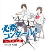 Winning Band Competition - Redline Tango de Tokyo Kosei Wind Orchestra