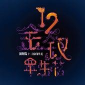 Tian Ya Ge Nu de Xuan Zhou