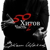 Еркеш Шакеев: 50 хитов, часть 2 by Varius Artists