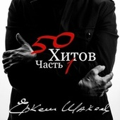 Еркеш Шакеев. 50 хитов, часть 1 by Varius Artists