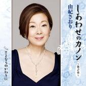 Shiawase No Canon -Dai 2 Sho- by Saori Yuki