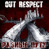 Разные пути by Out Respect