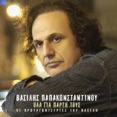 Vasilis Papakonstadinou (Βασίλης Παπακωνσταντίνου):