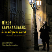 Sta Kitrina Fota (Famous Blue Raincoat) von Nikos Karakalpakis