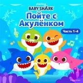 Пойте с Акулёнком (Часть 1-4) de Pinkfong