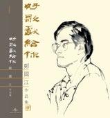Hao Ge Xian Gei Ni - Cheng Kwok Kong Zuo Pin Ji de Various Artists