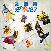 Back To Black Series - Hao Hun '87 by Various Artists