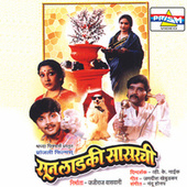Soon Ladki Sasarchi von Nandu Honap