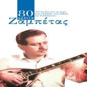 80 Chronia Zampetas [80 Χρόνια Ζαμπέτας] von Giorgos Zambetas (Γιώργος Ζαμπέτας)