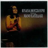 I Nana Mouskouri Tragouda Mano Hadjidaki No.2 von Nana Mouskouri