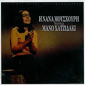 I Nana Mouskouri Tragouda Mano Hadjidaki No.2 by Nana Mouskouri