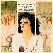 Choris Taftotita [Χωρίς Ταυτότητα] von Tania Tsanaklidou (Τάνια Τσανακλίδου)