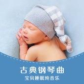 古典鋼琴曲: 寶貝睡眠純音樂 by 貴族音樂寶寶