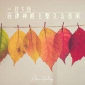 一日3回、自律神経を整える音楽 de Asian Healing