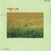 이별의 노래 de Various Artists