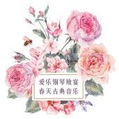 愛樂鋼琴饗宴‧春天古典音樂 de 貴族音樂古典, 鋼琴音樂詩, 트리오 Meg