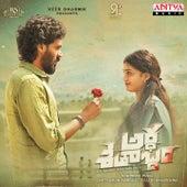 Ardhashathabdam (Original Motion Picture Soundtrack) by Nawfal Raja AIS