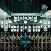 School Rapper4 - Team Battle: Textbook Rap Battle1 by Various Artists