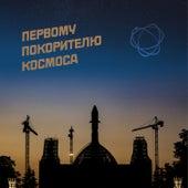 Первому Покорителю космоса    To the First Conqueror of space de Various Artists