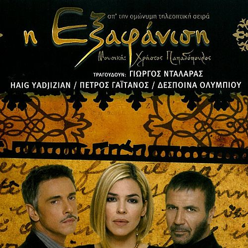 Exafanisi - OST [Εξαφάνιση] (Από Την Ομώνυμη Τηλεοπτική Σειρά) by Christos Papadopoulos (Χρήστος Παπαδόπουλος)