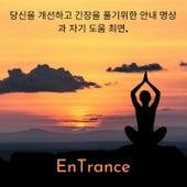 당신을 개선하고 긴장을 풀기위한 안내 명상과 자기 도움 최면 by Entrance