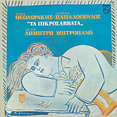 Ta Pikrosavvata [Τα Πικροσάββατα] von Dimitris Mitropanos (Δημήτρης Μητροπάνος)